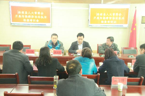 县人大举办传染病防治法专题培训