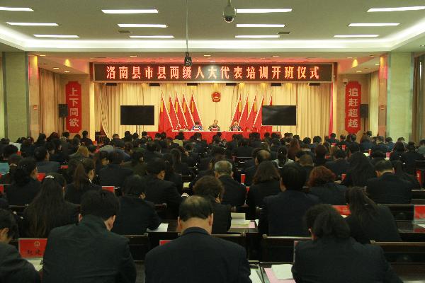 洛南县人大举办市县两级人大代表培训班