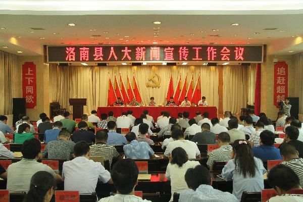 洛南县人大新闻宣传工作会1