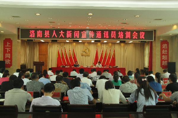 洛南县人大新闻宣传工作会6