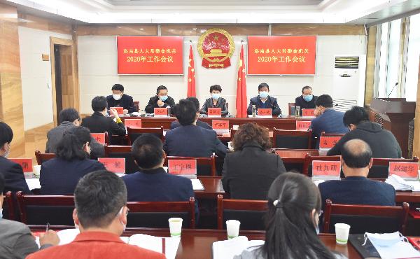 洛南县人大机关召开2020年工作会议