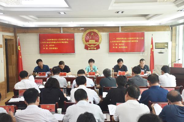 洛南县十七届人大常委会召开第二十...