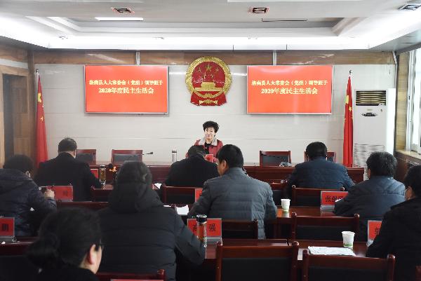 县人大常委会党组召开2020年度民主...