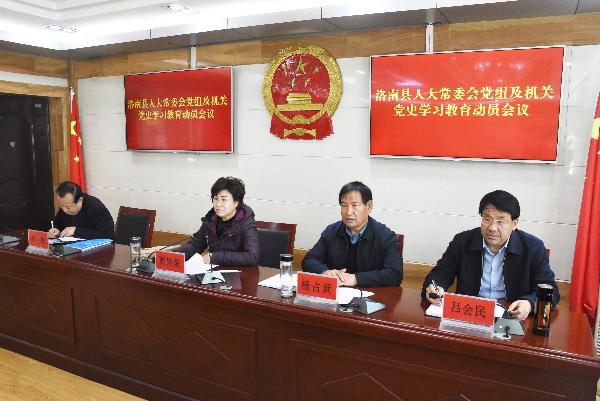 洛南县人大常委会召开党组及机关党...